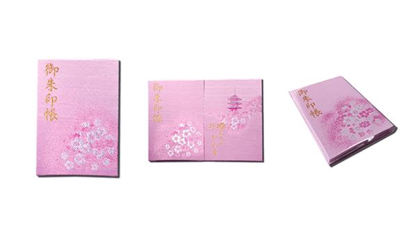 御朱印帳「御室桜ししゅう・ピンク色」