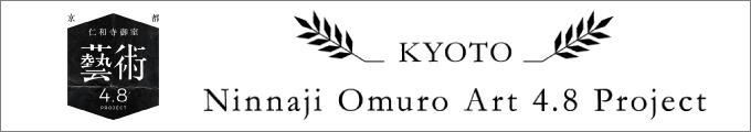 京都 仁和寺 御室 芸術 4.8 Project