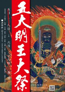 五大明王大祭開催日変更