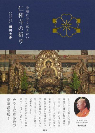 仁和寺の祈り