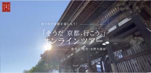 「そうだ 京都、行こう」オンラインツアー