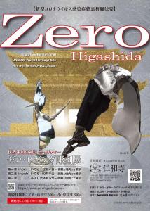 zerohigashida
