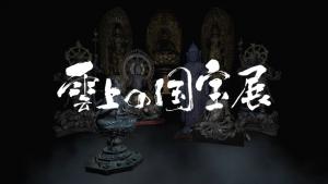 仁和寺VR「雲上の国宝展」