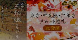 リモート巡礼三弘法