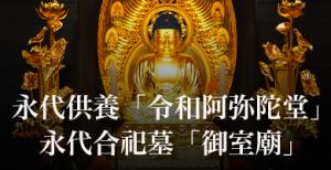永代供養「令和阿弥陀堂」永代合祀墓「御室廟」