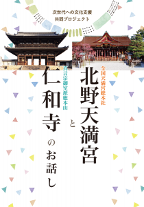 北野天満宮×仁和寺次世代文化支援共同プロジェクト