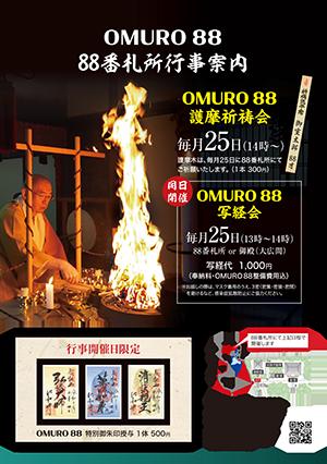 OMURO88護摩供