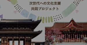 北野天満宮×仁和寺次世代文化支援プロジェクト
