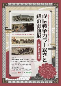 戊辰戦争カラー絵巻と錦の御旗展
